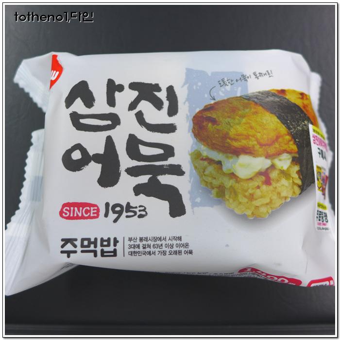 삼진어묵 주먹밥[세븐일레븐]