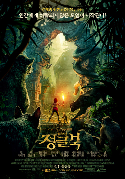 정글북 (The Jungle Book.2016)