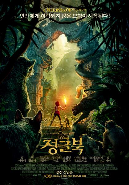 정글북 (The Jungle Book.2016)