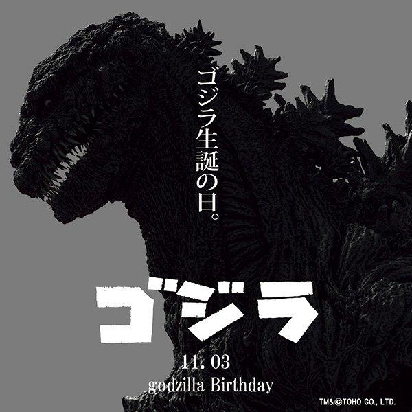 11월 3일이 고지라의 생일!?