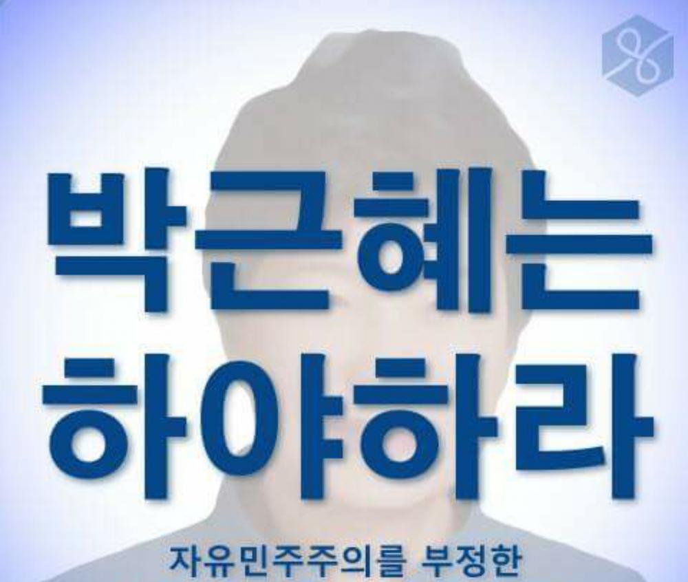 """김무성 전 대표 """"박 대통령은 탈당하라"""""""