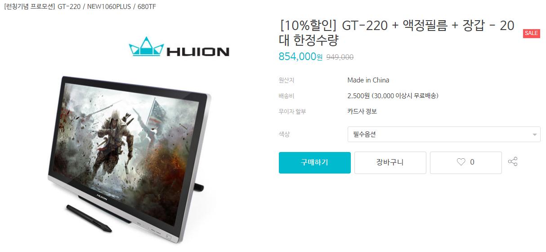 타블렛모니터 휴이온  GT-220 10% 세일 떳습니다. 20..
