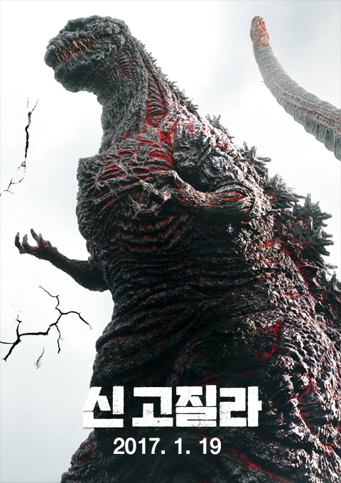 신 고지라(신 고질라) 2017년 1월 19일 국내 개봉 확정 ..