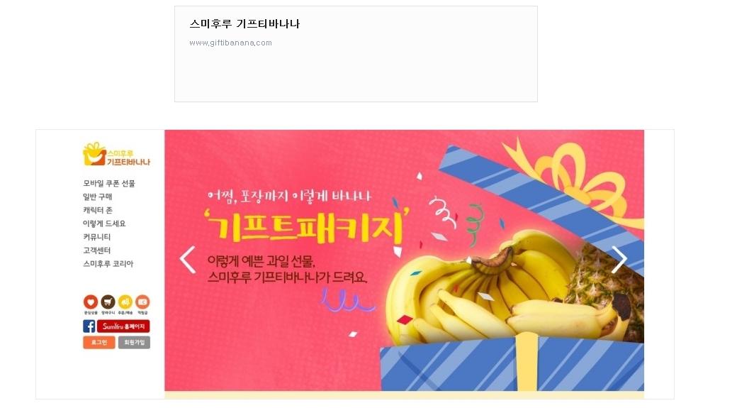 바나나 선물하고, 샤넬백, 맥북받자