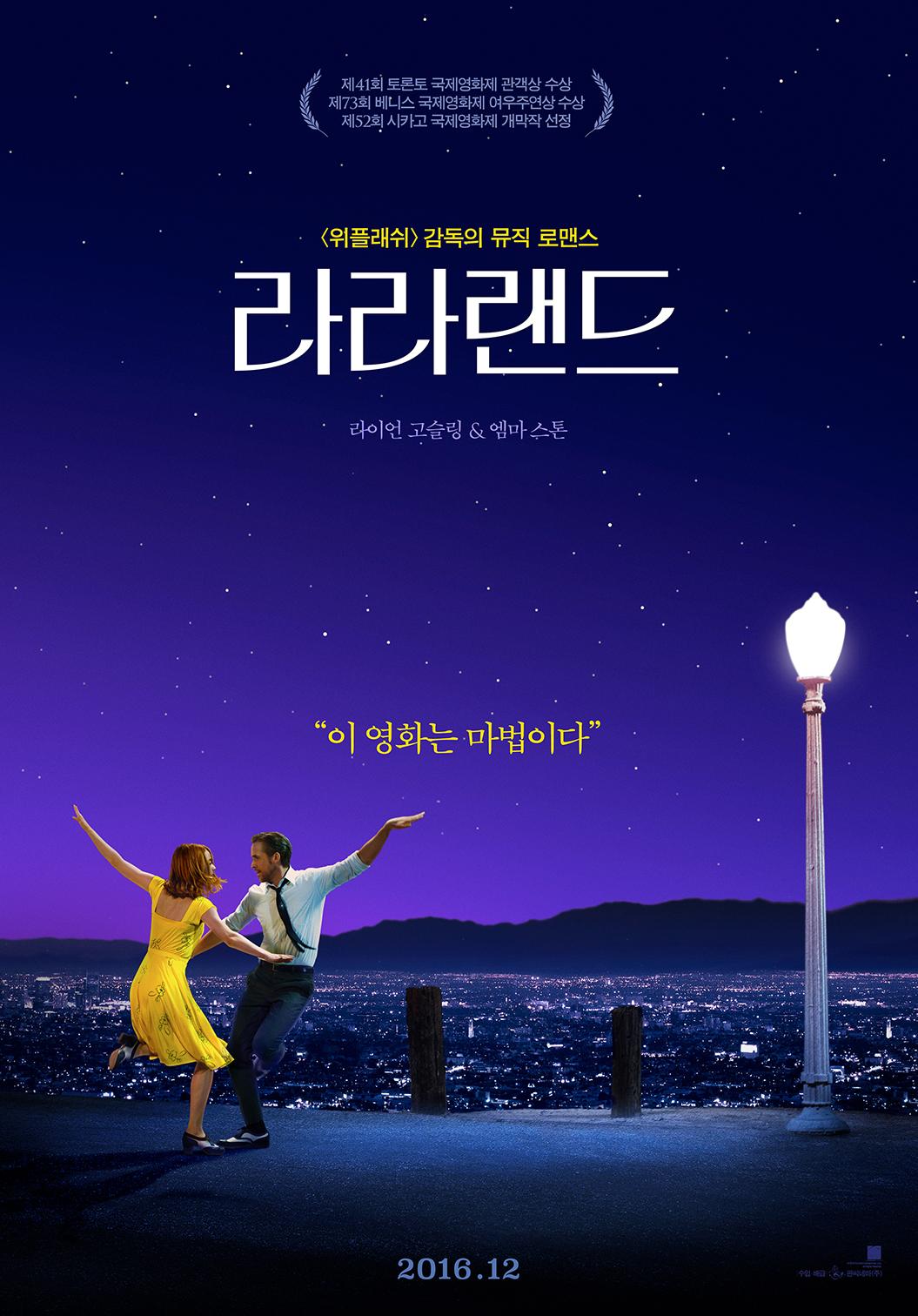 라라랜드 - 음악의 매력, 배우의 매력, 이야기의 매력