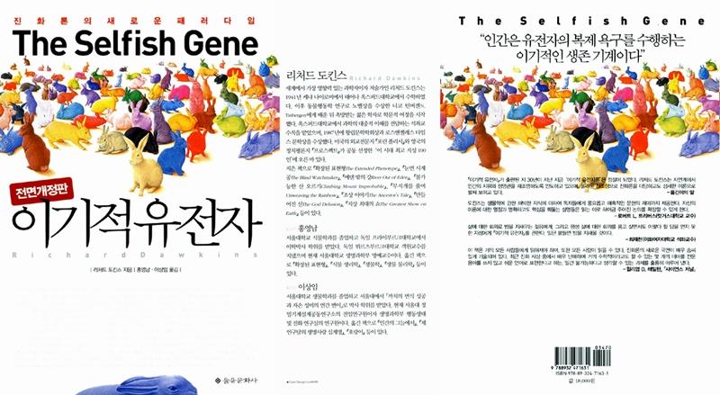 리처드 도킨스의 『이기적 유전자』(을유문화사, 20..
