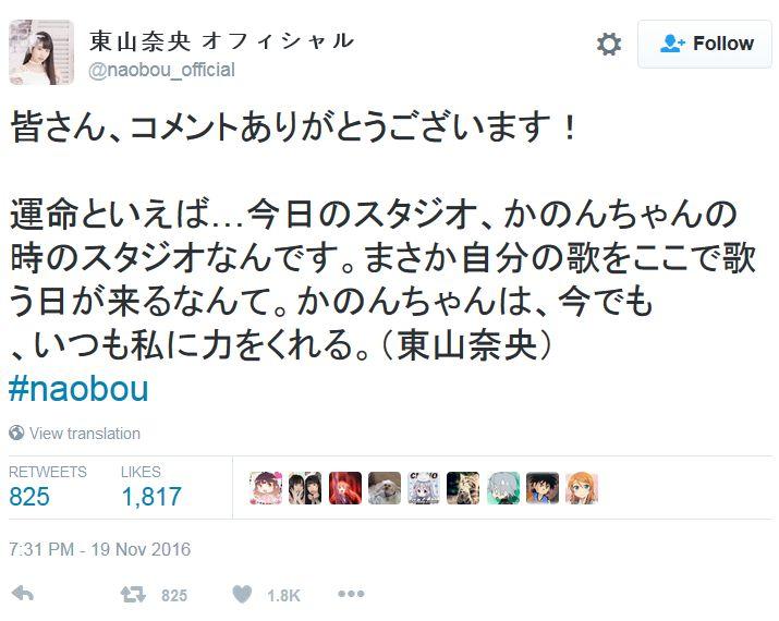 토우야마 나오가 '나카가와 카논'을 아직도 기억하고..