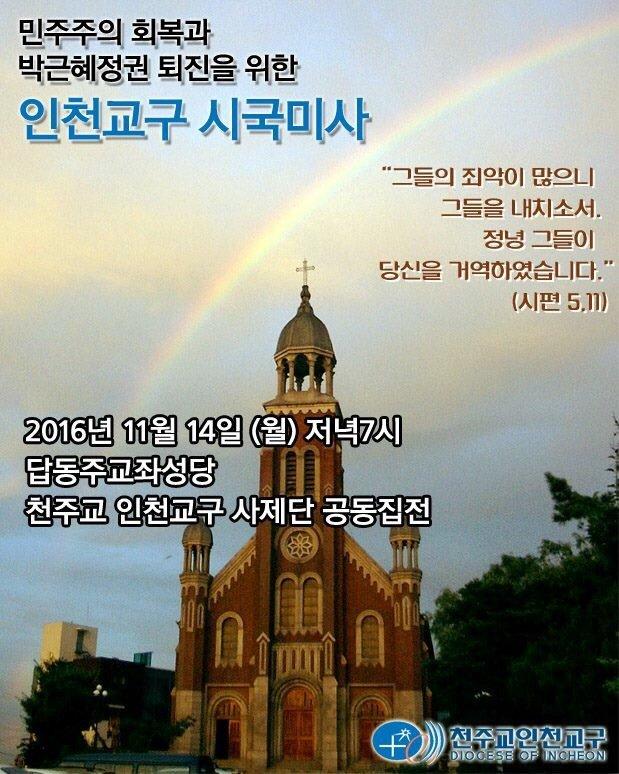 [시국미사] 민주주의 회복과 박근혜정권 퇴진을 위..