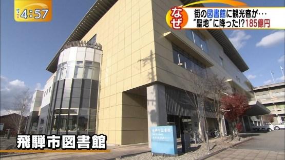 '너의 이름은' 성지가 있는 일본 기후현에 성지 순례..