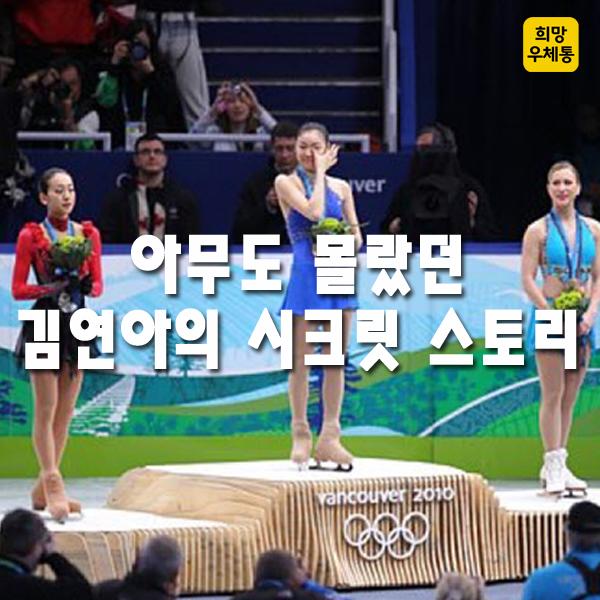 김연아의 시크릿 스토리