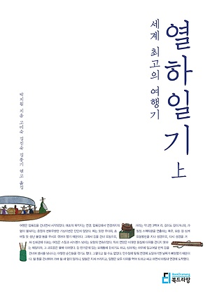 열하일기 by 박지원 (고미숙, 길진숙, 김풍기 엮..