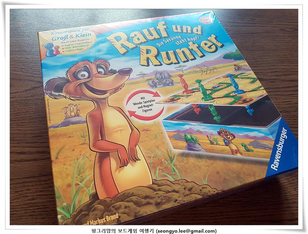 [컴퍼넌트] 미어캣 (Rauf und Runter, 2015)
