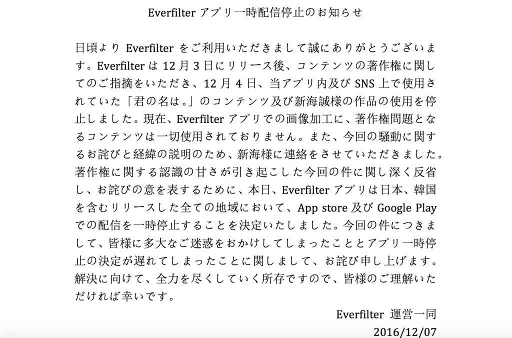 저작권 침해 논란에 휩싸인 '에버필터'의 공개가 일..