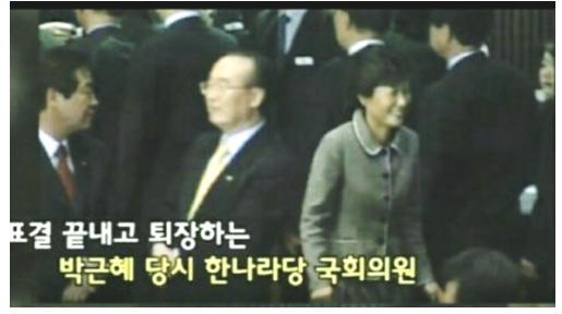 노무현 탄핵 현장 웃는 박근혜 사진