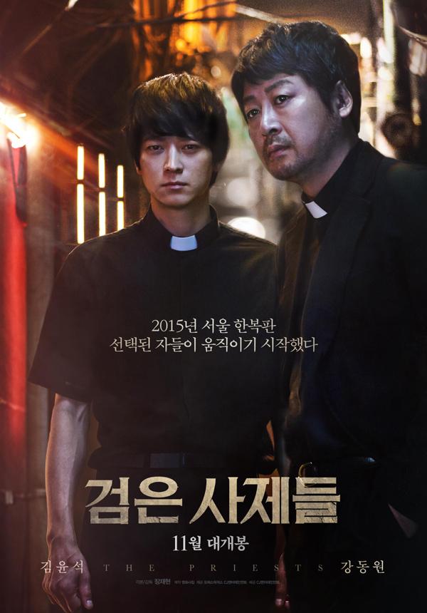 영화. 검은 사제들