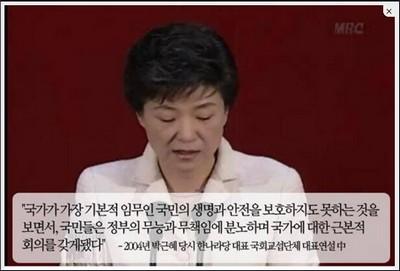 박근혜가 '세월호 7시간' 은폐할 만 했네요.