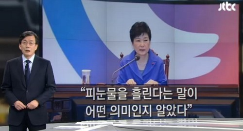 박근혜 '피눈물'은 애국보수 결집 신호탄