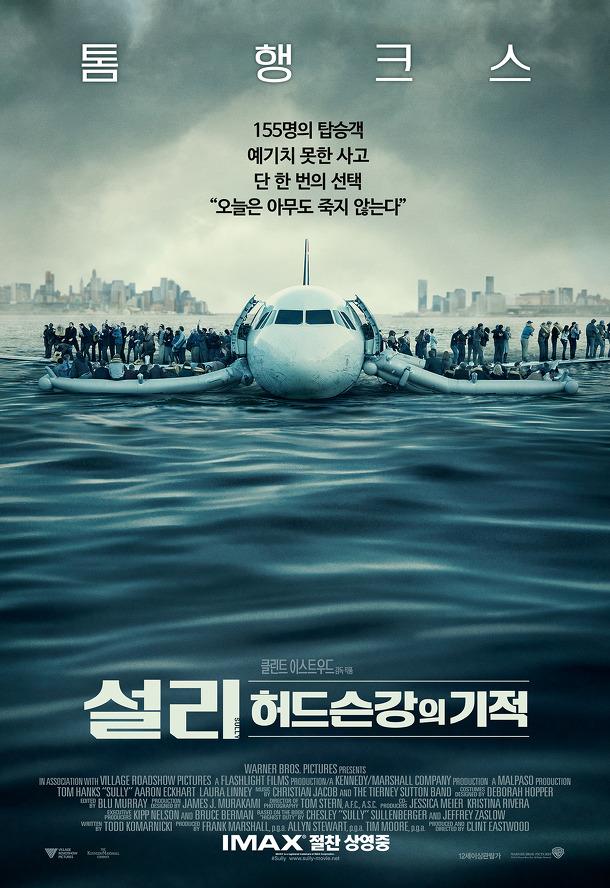 앤잇굿 선정 2016년 외국영화 베스트20