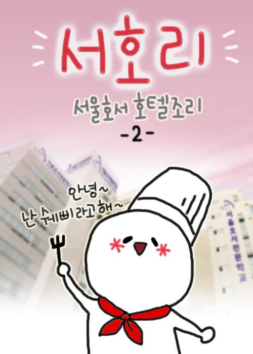 서울호서전문학교 호텔조리과 서호리 쉐삐의 연두부..