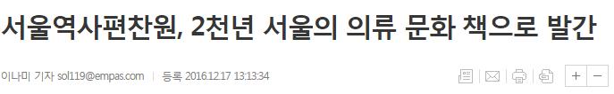어머 이건 사야해, <근현대 서울의 복식>