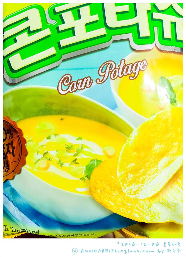 [해태] 콘포타쥬 감자칩