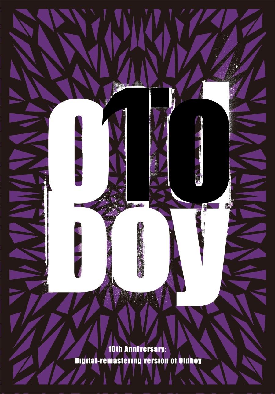 올드보이 (Oldboy , 2003)