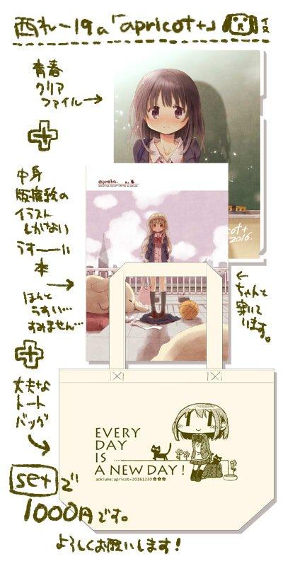 【C91】코믹마켓 2일째 정리