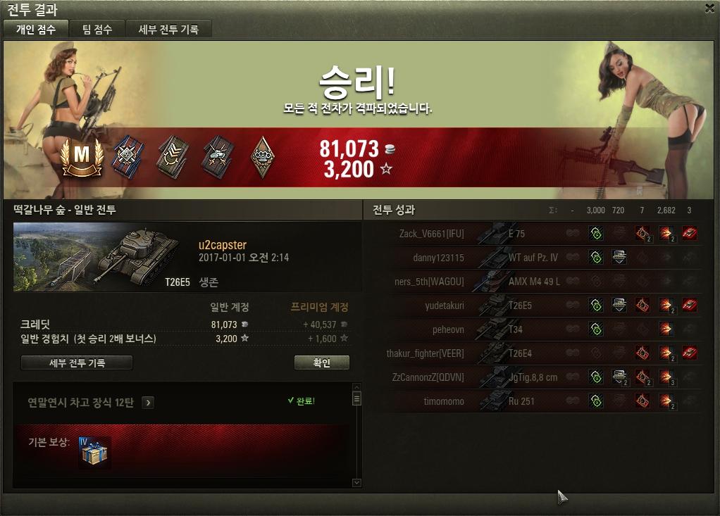 WoT. 점보퍼싱 연초대박.
