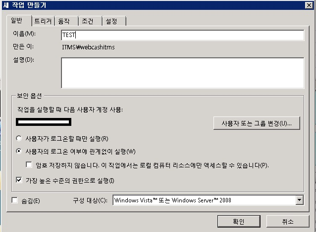 윈도우서버 2008 작업 스케줄러 오류 처리(0x1) 처..