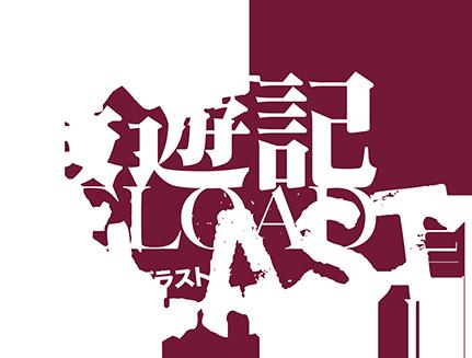 최유기 RELOAD BLAST MAIN VISUAL, INTRO..