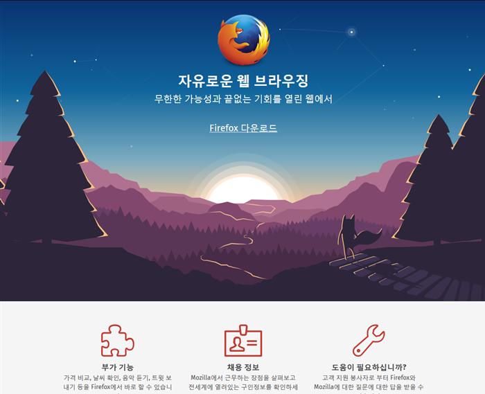 파이어폭스 반응속도 400%, 로딩속도 700% 향상