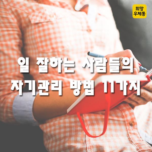 <좋은글/명언> 일 잘하는 사람들의 자기관리 방법 1..