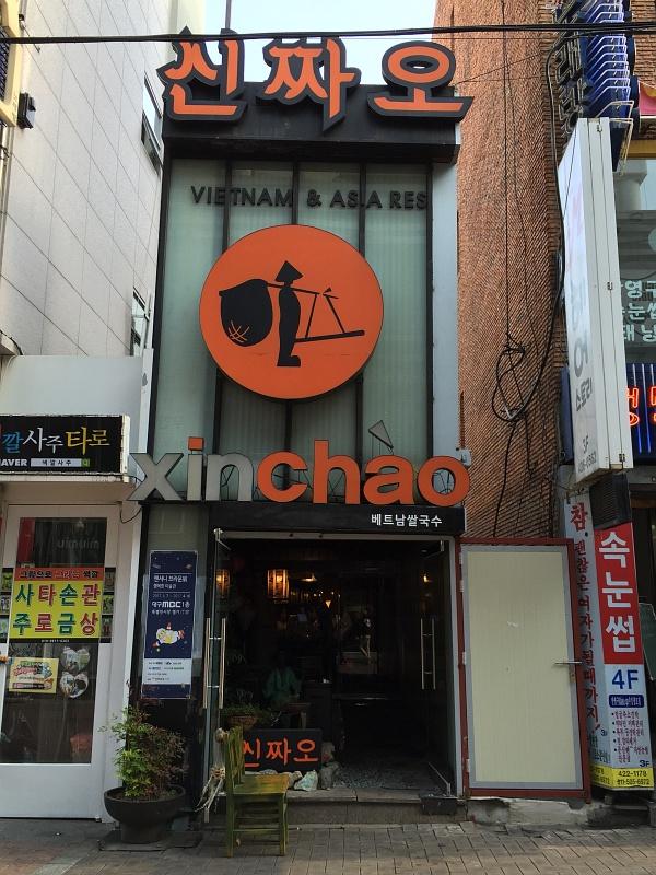 동성로 베트남 음식점 '신짜오'의 맛있는 '분짜'