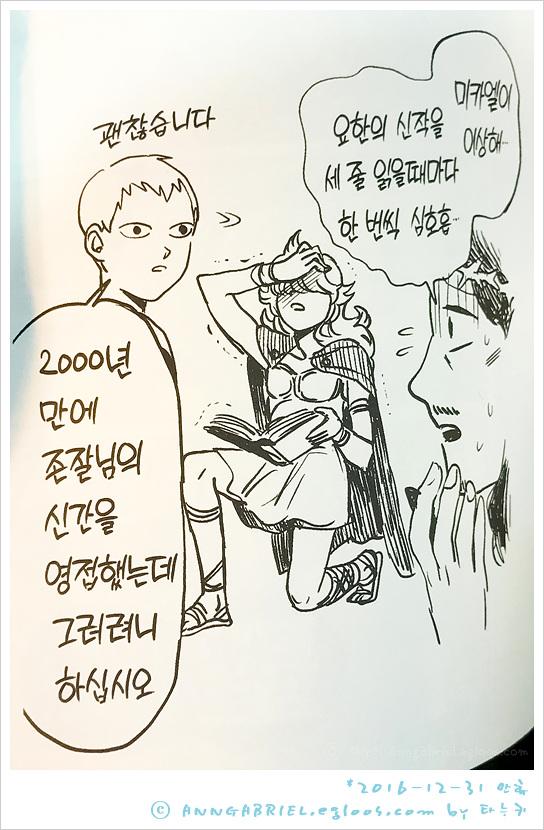 [세인트 영멘] 13권, 나카무라 히카루
