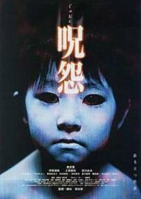 주온 呪怨 (2002)