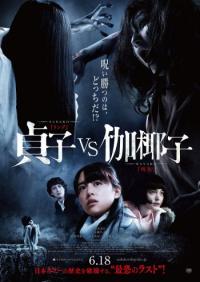 사다코 대 카야코 貞子vs伽椰子 (2016)