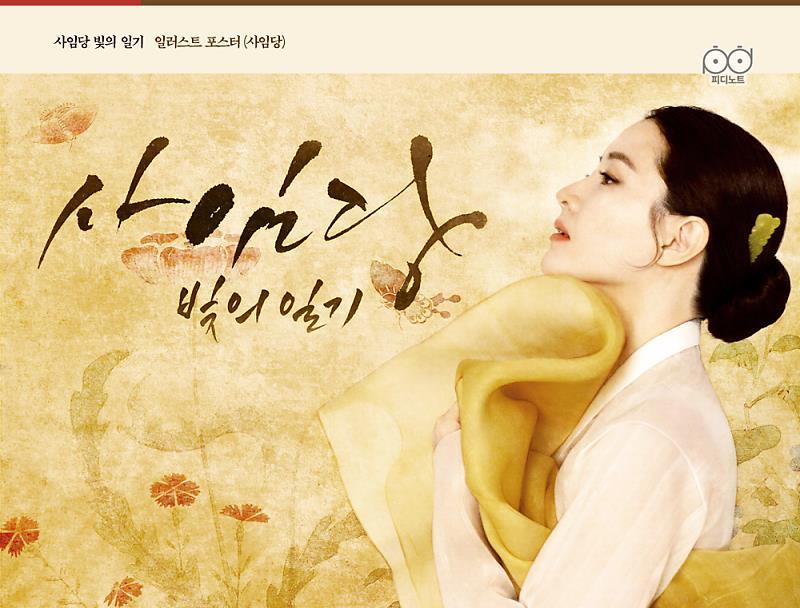 사임당 - 이영애, 오윤아, 박혜수
