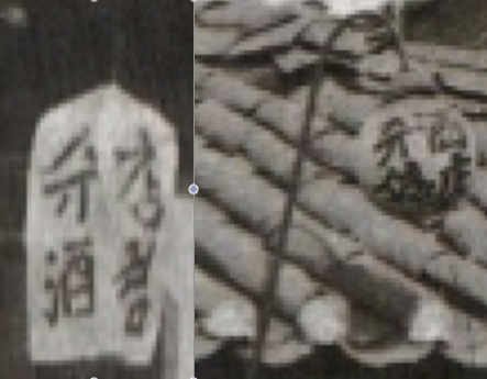 조선말기 주점의 등, '주등(酒燈)' 모습 발견