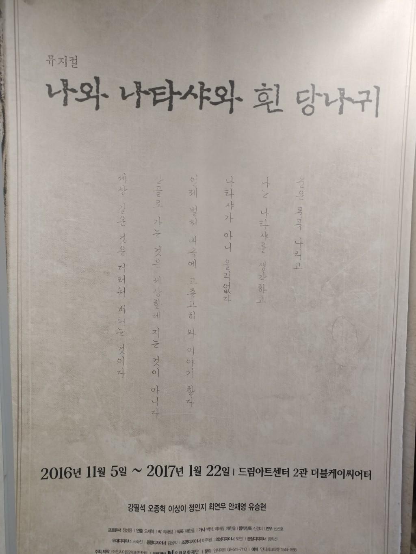 2017년 1월 18일 뮤지컬 나와 나타샤와 흰 당나귀 - 드..
