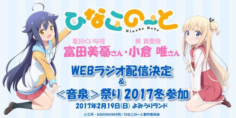 TV 애니메이션 '히나코 노트' 웹 라디오 프로그램 방..
