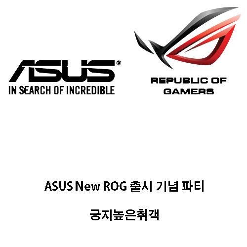 2017 ASUS New ROG 출시 기념 파티
