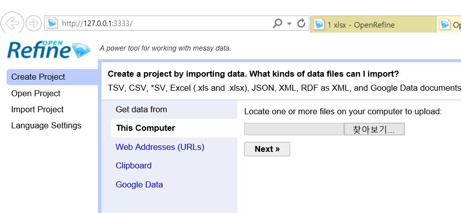 데이터 정제 도구(SW) - OpenRefine