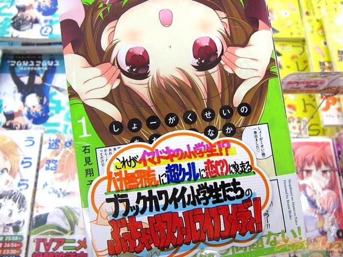 만화 '초등학생의 머리 속' 단행본 제 1권이 발매된 모습