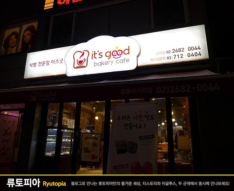 2017.1.29. 이츠굿 베이커리 카페 (광명사거리) /..