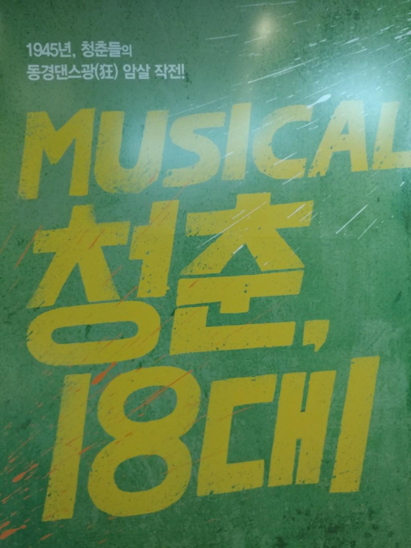 2017년 2월 2일 뮤지컬 청춘 18대1 - 대학로 아트원씨어터..