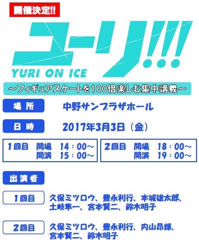 2017년 3월 3일, '유리!!! on ICE' 관련 강좌 이벤트 개..