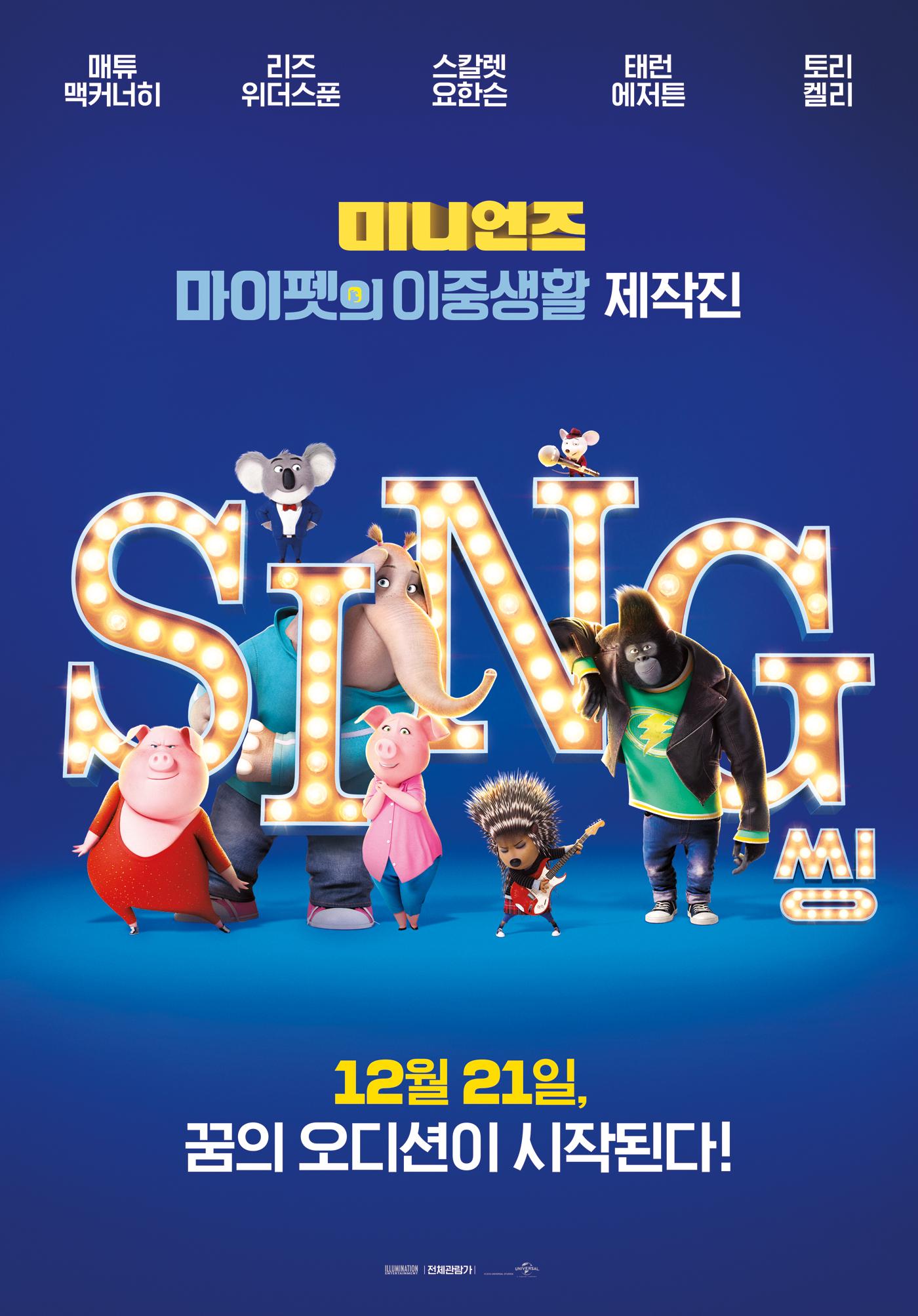 한국 극장가에 쏟아져들어오는 애니메이션들