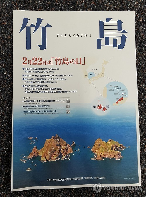 日정부, 처음으로 '독도 도발 포스터' 제작 배포에 관여