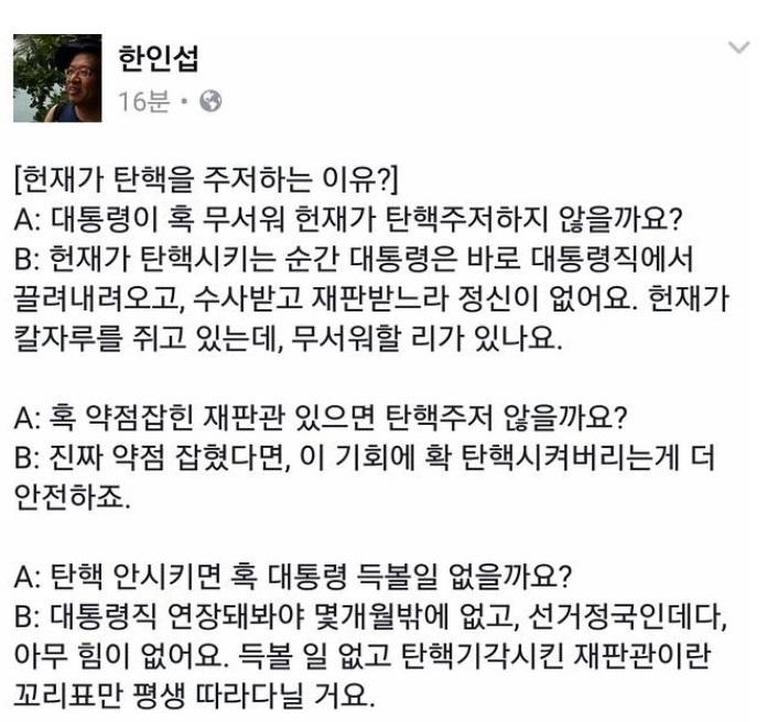 한민섭교수의 '탄핵기각론에 대한 문답'