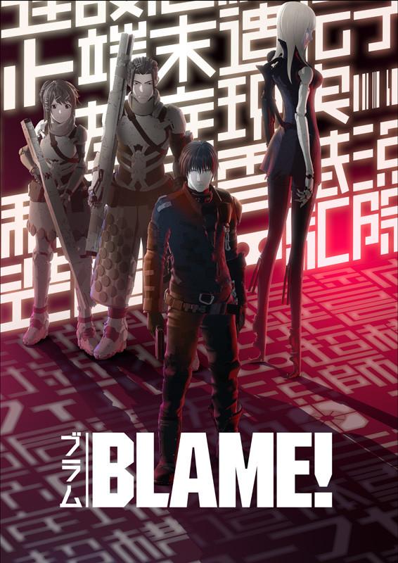 극장 애니메이션 'BLAME!' 프로젝트 발표회, 2017년 2월..